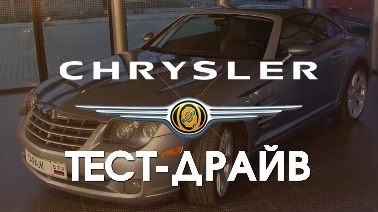 Chrysler Crossfire. Автослалом в Донецке