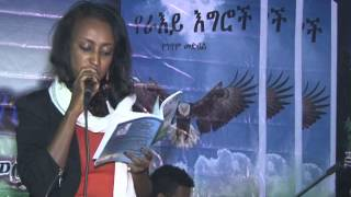 Poem ግጥም By Haile Tesfaye Narrated  By Helen: Chifn -  ጭፍን