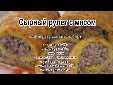 Блюда из фарша в духовке.Сырный рулет с мясом