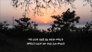 Yehune Belay - Mesganw Deg New ምስጋናው ደግ ነው (Amharic With Lyrics)