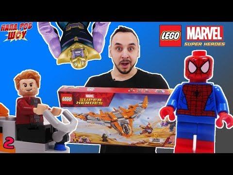 Папа РОБ и ГАМОРА против генерала ГАРМАДОНА! Lego Marvel Superheroes Танос: последняя битва!