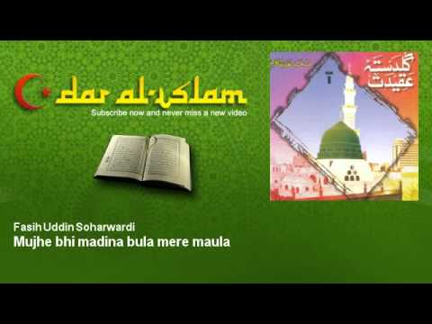Fasih Uddin Soharwardi - Mujhe Bhi Madina Bula Mere Maula - Dar Al Islam video