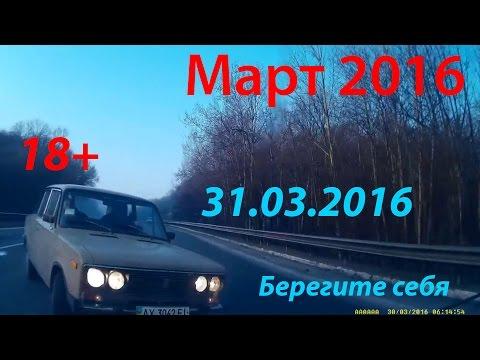 Новая Подборка Аварий и ДТП 18+ Март 2016 || Кучеряво Едем