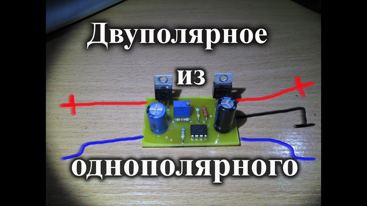 Как сделать однополярный трансформатор в двуполярный