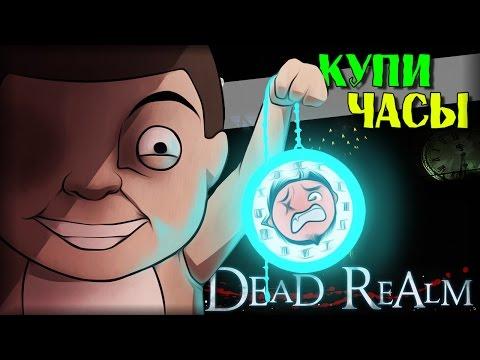 Dead Realm | [Монтаж] - ЧАСЫ СМЕРТИ!