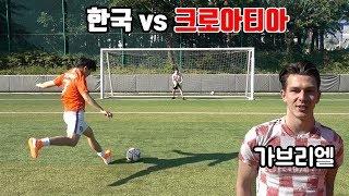 크로아티아 사람에게 한국 축구의 슛팅을 보여줬습니다