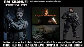 ไขปริศนา!! จักรวาลฉบับสมบรูณ์ Chris Redfield : Resident Evil Series HD1080P 60FPS by DM CHANNEL