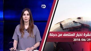 نشرة اخبار المنتصف من قناة دجلة الفضائية 2018-06-29