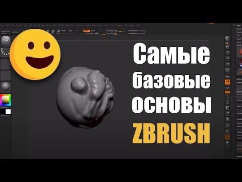 Уроки Zbrush - видео