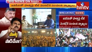 TDP ,YCP and Janasena MLAs Responds On TDP - Janasena Alliance ? | hmtv