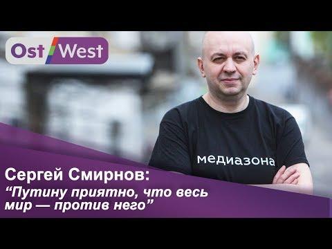 Главный редактор интернет-СМИ Медиазона Сергей Смирнов | Берлинские окна