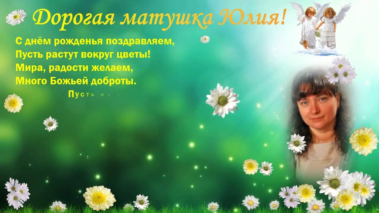 Поздравление с днём рождения монахини