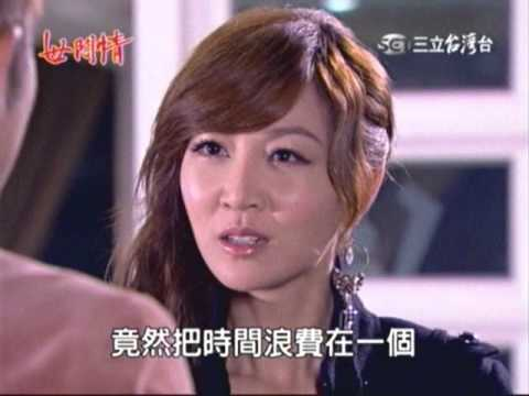 台劇-世間情-EP 89 3/3