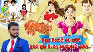 Chamara Weerasinghe Best of the best Song Collection
