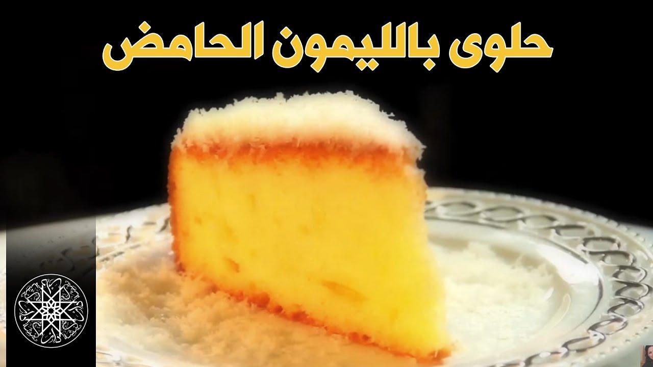 Choumicha g teau au citron - Youtube cuisine marocaine facile ...