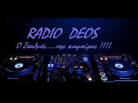 ΚΑΨΟΥΡΑ ΜΙΧ Radio Deos 1
