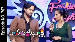 Naa Peru Meenakshi |28th April 2017 | Full Episode No 707 | ETV Telugu