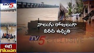 Godavari Floods : వరద వచ్చినప్పుడల్లా ప్రాణాలు గుపిట్లో పెట్టుకోవాల్సిందేనా..?  - netivaarthalu.com