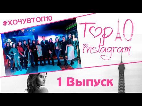 1 выпуск! Top 10 instagram! Проект года! Ваин!