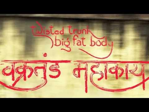 song : Jay Dev Film : Vakratunda Mahakaaya