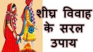 शीघ्र विवाह के सरल उपाय jaldi Shaadi ke liye totke | Shigra Viwah Ke Upay