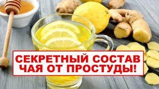 ИМБИРНЫЙ ЧАЙ | Секретный рецепт, как приготовить имбирный чай от простуды и кашля.