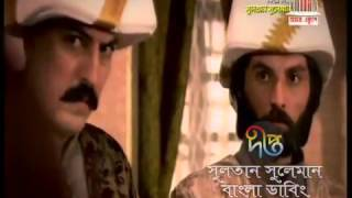 Sultan Suleiman HD Video   সুলতান সুলেমান Bengali Episode 03 to 05