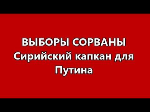 ВЫБОРЫ СОРВАНЫ  Сирийский капкан для Путина