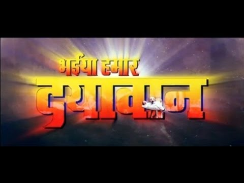 Bhaiya Hamaar Dayawan Superhit NEW Bhojpuri MovieFeat.Manoj...