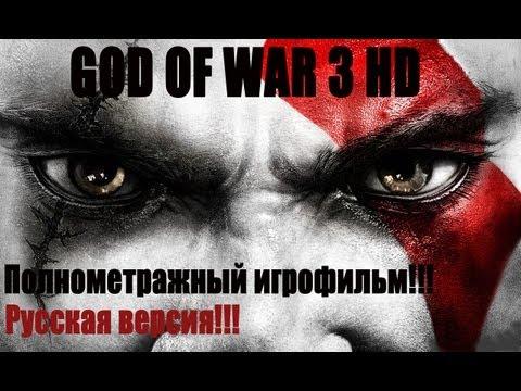 Полнометражный игрофильм - God Of War 3 (full Movie Hd) Rus video