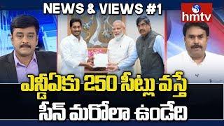 Debate On YS Jagan , PM Modi Meeting | News andamp; Views #1| hmtv