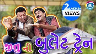 જીતુ ની બુલેટ ટ્રેન   Latest Gujarati Comedy Video 2018   Jitu Pandya Comedy  Rohit Mehta