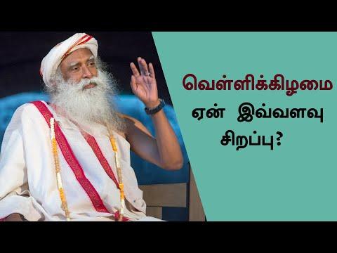 வெள்ளிக்கிழமை - ஏன் இவ்வளவு சிறப்பு? - Sadhguru Tamil Video video