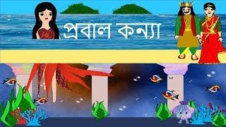প্রবাল কন্যা - Bengali Rupkothar Golpo ( Fairy  Tales)  2018 || #ntpublisher new bangla cartoon