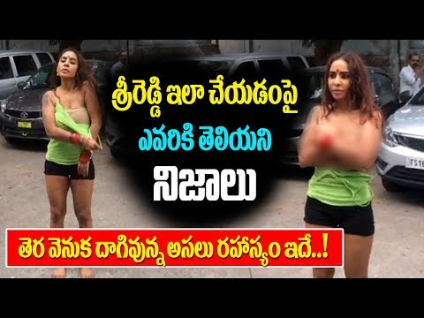 Sri Reddy Reveals Secret That Why She Become Semi Nude | Sri Reddy Latest News | TTM