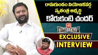 Ramagundam Independent MLA Candidate Korukanti Chander Exclusive Interview | YOYO Time To Talk