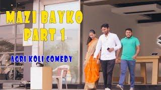 Mazi Bayko Part 1    Vinayak Mali    Agri Koli comedy   