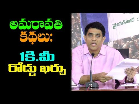 YSRCP Unfolds Amaravati Roads Expenditure | Buggana Rajendranath Reveals TDP Scams | Indiontvnews