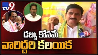Devineni Uma comments on Jagan over KTR meeting