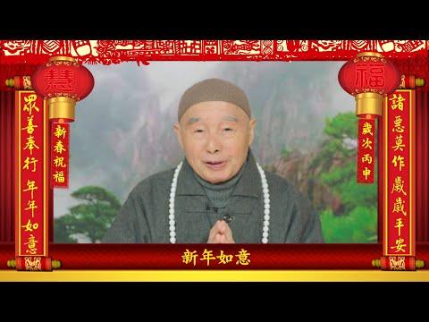 Hòa Thượng Tịnh Không Chúc Tết - Xuân Bính Thân 2016
