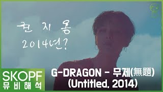 G DRAGON Untitled 2014 MV