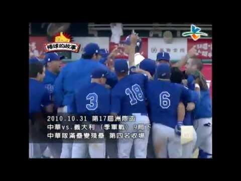 棒球-2014棒球的故事