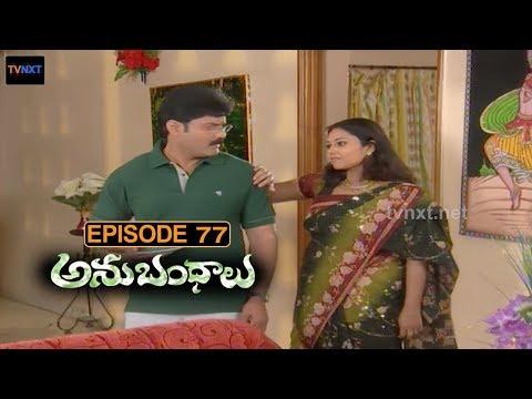 Anubhandhalu Telugu TV Serial | Episode # 77 | Sri Charan, Vinod bala, Preethi Nigam.
