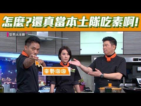 台綜-型男大主廚-20190408 最終戰開打!第一屆菁英盃料理大賽誰才是冠軍?