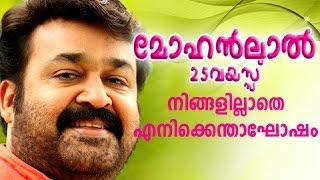 Priyapetta Mohanlal 25 Vayasu | Mohanlal Malayalam Stage Show | Mohanlal 25 Years Celebration