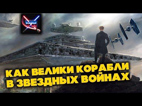 Все о Звездных Войнах: Насколько велики корабли из Star Wars
