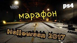 Хеллунский Марафон  - WoT PS4 18+