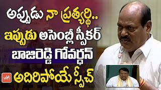 Bajireddy Govardhan Speech about Telangana Assembly Speaker Pocharam Srinivas Reddy