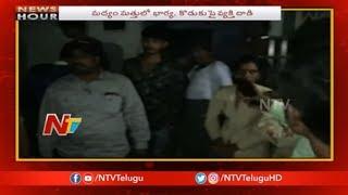 మద్యం మత్తులో భార్య, కొడుకు ఫై తండ్రి దాడి | Hyderabad | NTV