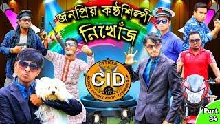 দেশী CID বাংলা PART 34 | The  Superstar | funny new bangla video 2019 | free comedy video online